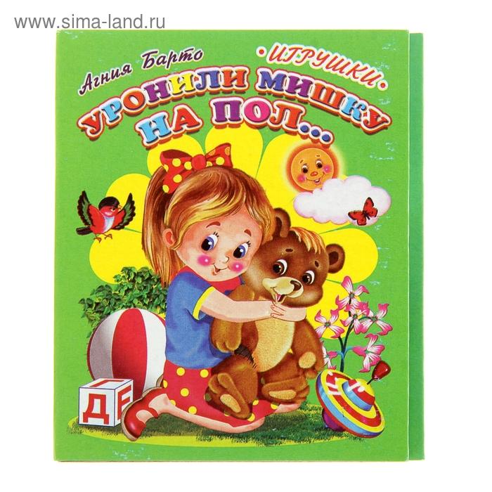 Книжка-картонка (80*95) Уронили мишку на пол...
