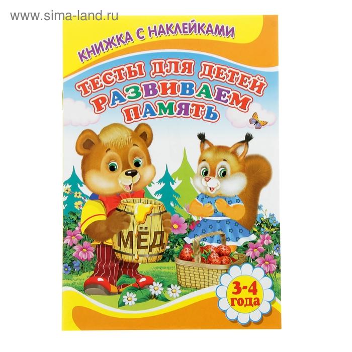 """Книжка с наклейками """"Тесты для детей 3-4 лет. Развиваем память"""""""