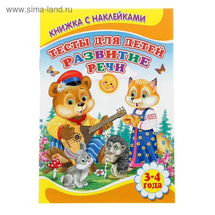 """Книжка с наклейками """"Тесты для детей 3-4 лет. Развитие речи"""""""