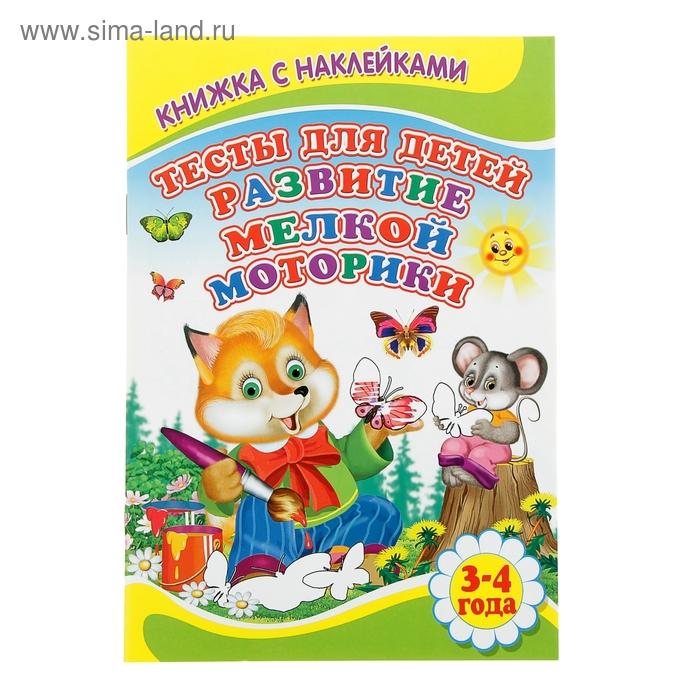 """Книжка с наклейками """"Тесты для детей 3-4 лет. Развитие мелкой моторики"""""""