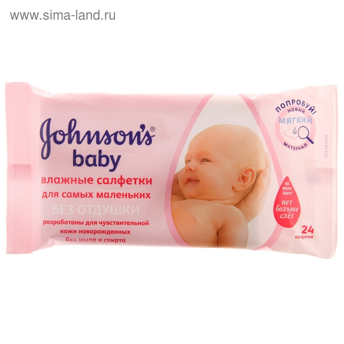 Влажные салфетки Johnson's baby для самых маленьких без отдушки, 24 шт