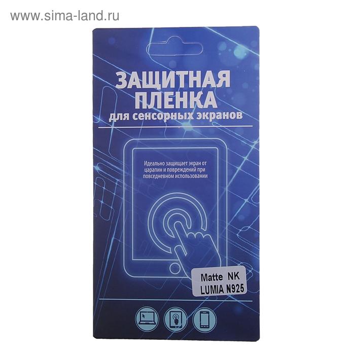 Защитная плёнка для Nokia Lumia 925, матовая, 1 шт.