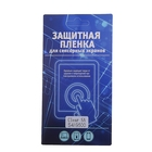 Защитная плёнка для Samsung Galaxy S4, прозрачная, 1 шт.
