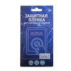 Защитная плёнка для Samsung Galaxy Note 3, прозрачная, 1 шт.