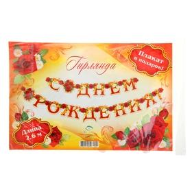 Гирлянда 'С Днем рождения!' розы Ош