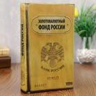 """Книга-сейф """"Золотовалютный фонд России"""""""
