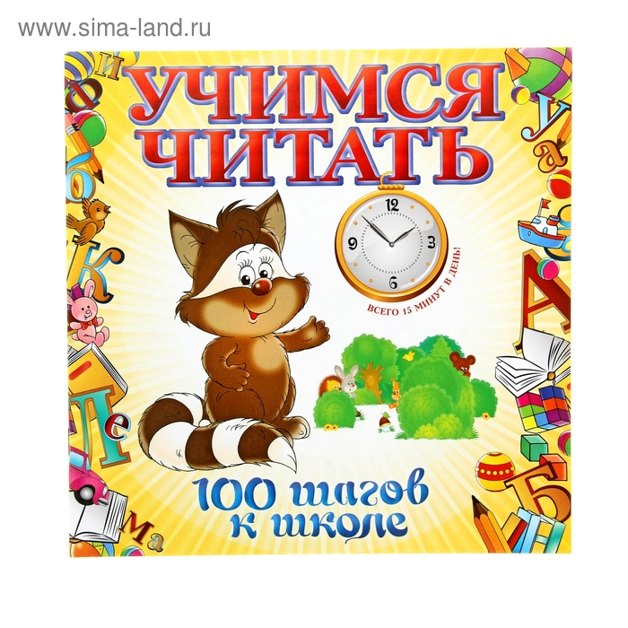 Учимся читать. 100 шагов к школе. Автор: Воронцова Т.М.