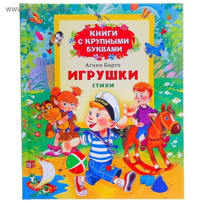 Книги с крупными буквами «Игрушки. Стихи». Автор: Барто А.