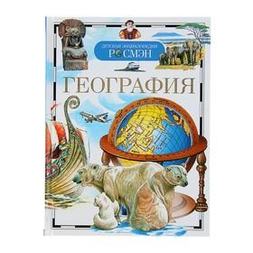 Детская энциклопедия РОСМЭН «География»