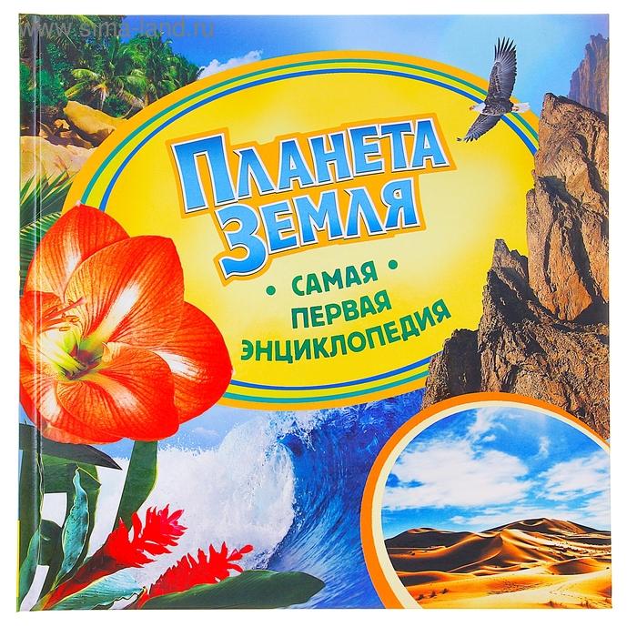"Самая первая энциклопедия ""Планета Земля"""