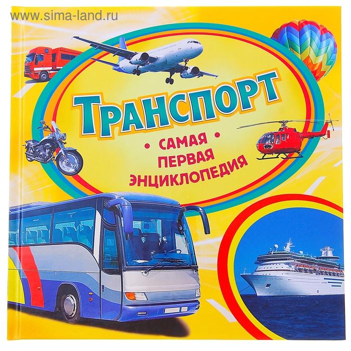 Самая первая энциклопедия «Транспорт»