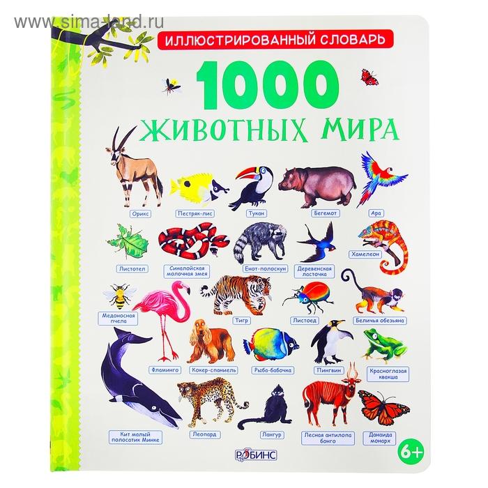 Иллюстрированный словарь. 1000 животных мира