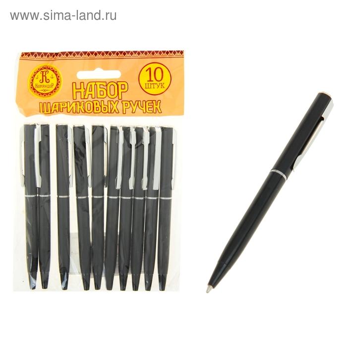 Набор ручек шариковых поворот 10 шт, мини черный корпус, стержень синий