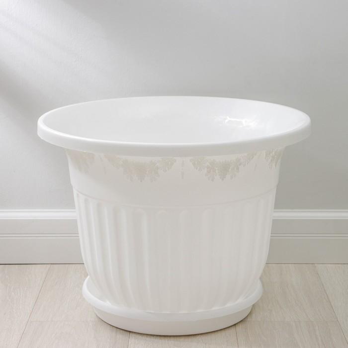 """Горшок-кашпо 40 л """"Лозанна"""", с поддоном, цвет белый"""