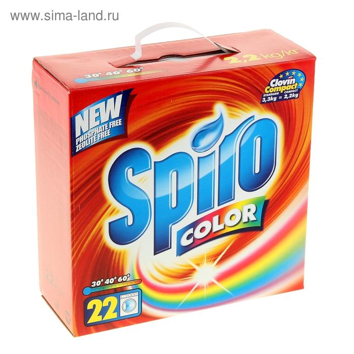 Стиральный порошок Spiro color автомат box 2,2кг