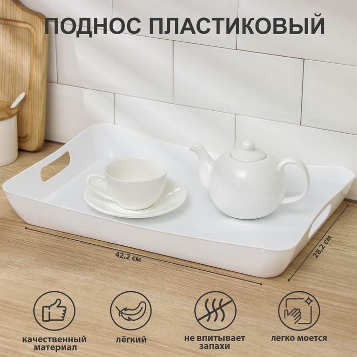 """Поднос пластиковый с ручками 42,2×28,2×5,2 см """"Рондо"""", цвет белый"""