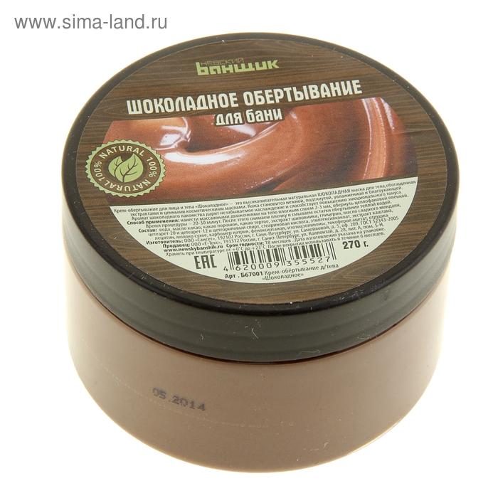 """Крем-обёртывание """"Шоколадное"""" для тела, 270г"""