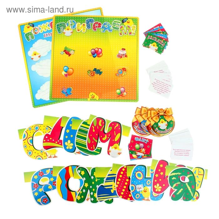 Игровой набор для проведения Дня Рождения! , буквы, медали, карточки