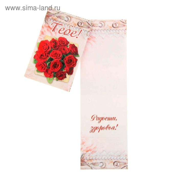 """Открытка """"Тебе!"""", розы, букет,  бежевый,  мини 5,0 х 8,0 см."""