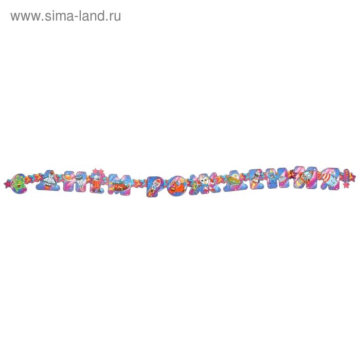 """Гирлянда """"С Днем Рождения!"""" космос"""