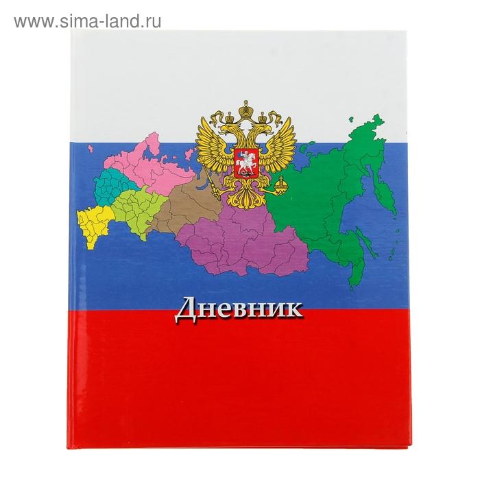 """Дневник для 5-11 класса, твердая обложка """"Гоccимволика-3"""", 48 листов"""