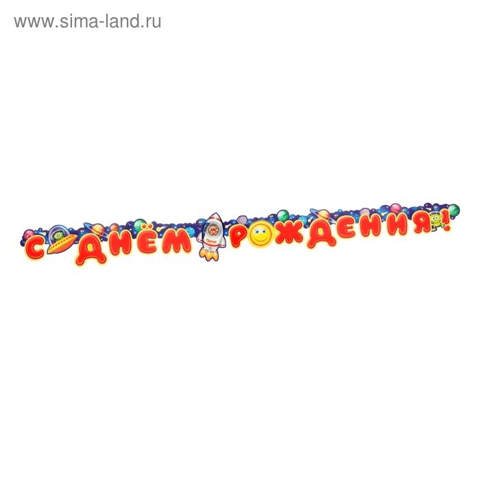 """Гирлянда """"Поздравляем с днем рождения!"""" космос 220 см"""