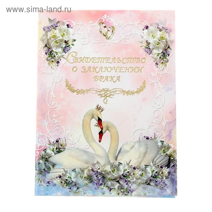 """Свидетельство о браке """"Лебединая любовь"""", цветы, кольца,  А4 ламинированное"""