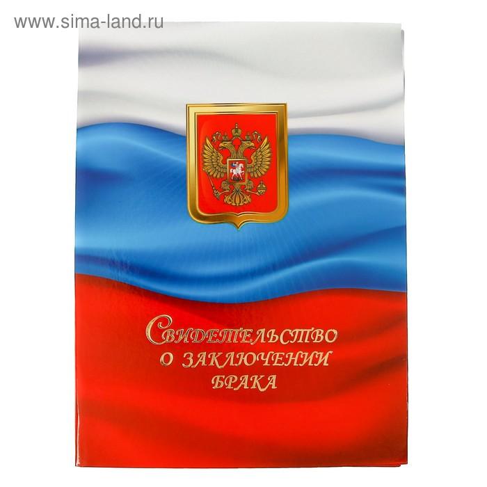 """Свидетельство о браке """"Флаг"""", триколор, герб,  А4 ламинированное"""