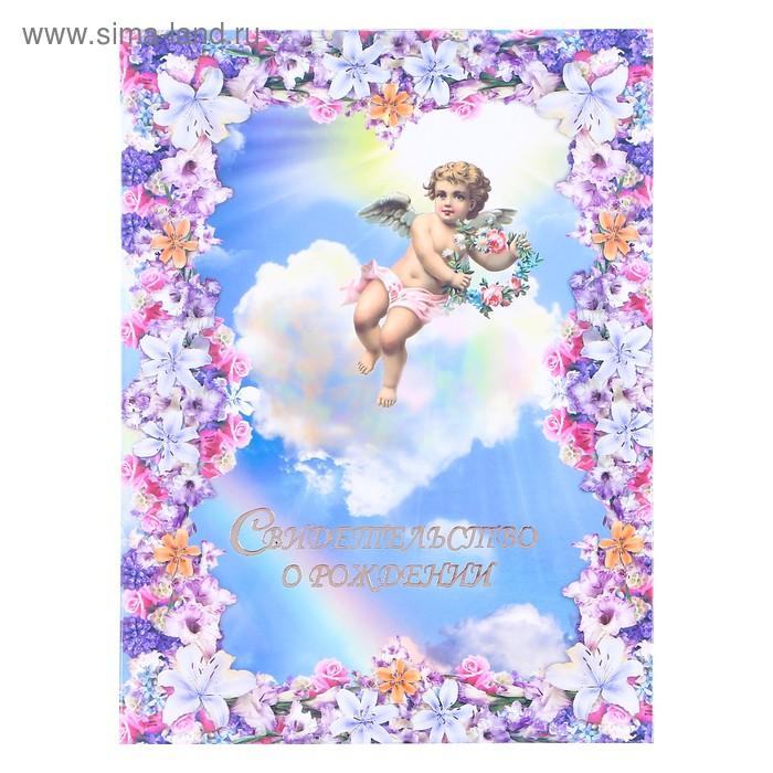 """Свидетельство о рождении """"Новый ангел"""" А4 ламинированное"""