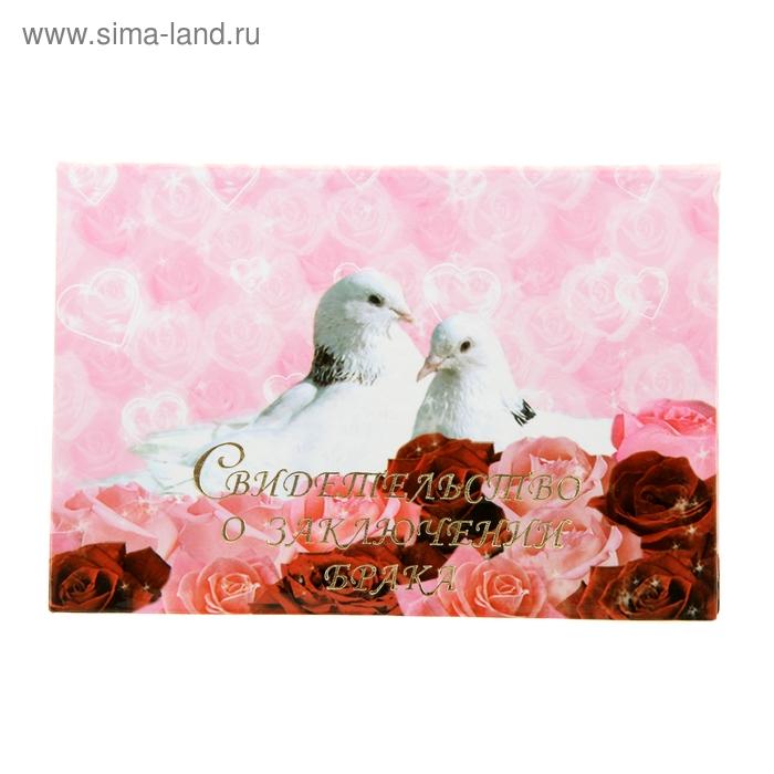 """Свидетельство о браке """"Два белых голубя в цветах"""" А5 ламинированное"""