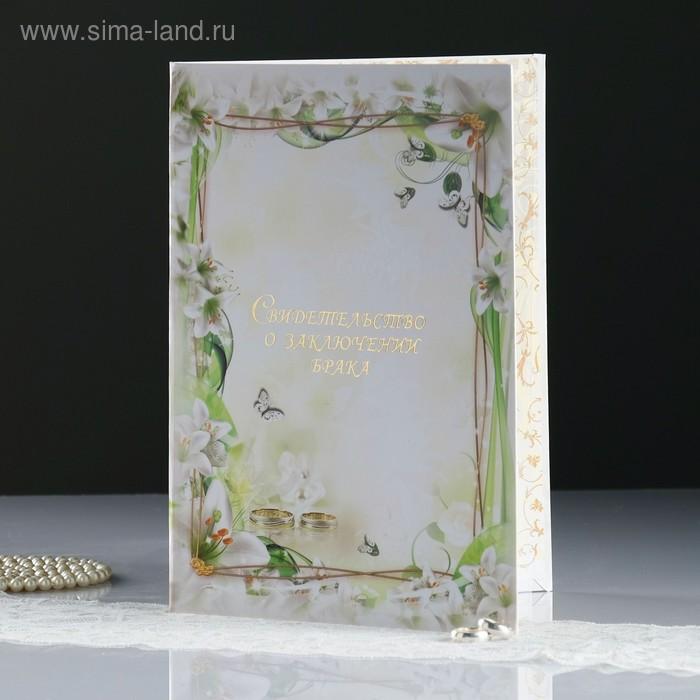 """Свидетельство о браке """"Белые лилии"""", кольца,  А4 ламинированное"""