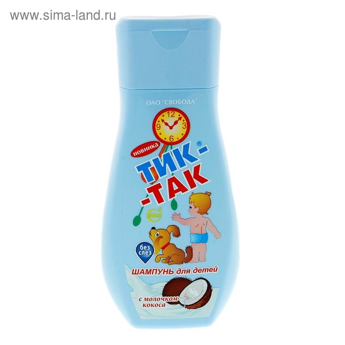 """Детский шампунь без слез """"Тик-так"""", с молочком кокоса 200 мл"""