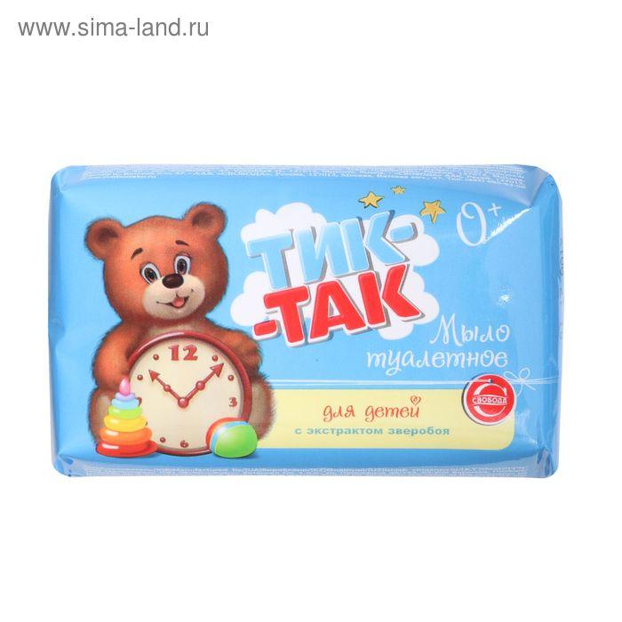 """Мыло детское """"Тик-так"""" с экстрактом зверобоя, 150 гр"""