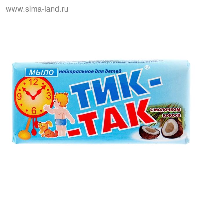 """Мыло детское """"Тик-так"""" с молочком кокоса 100 гр"""