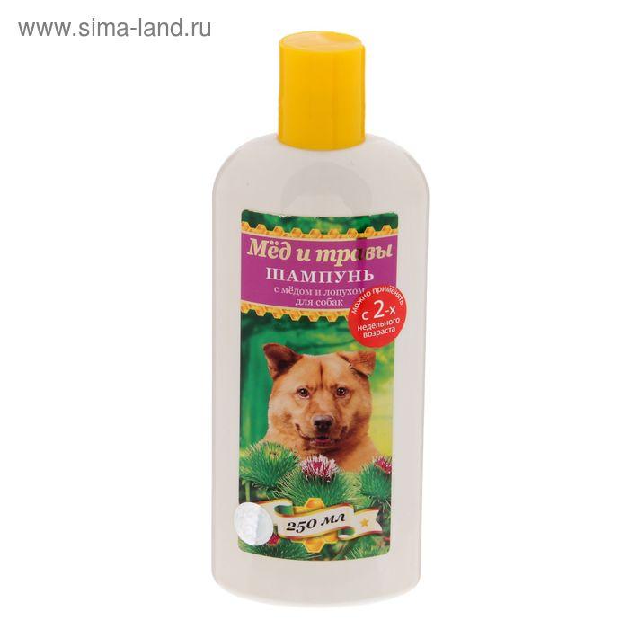 Шампунь с медом и лопухом для собак, 250 мл.