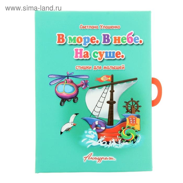 Книжка-панорамка с замочком В небе, на суше и на море