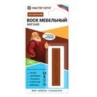 Воск мебельный орех миланский блистер 7,5 гр