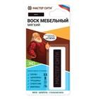 Воск мебельный венге блистер 7,5 гр