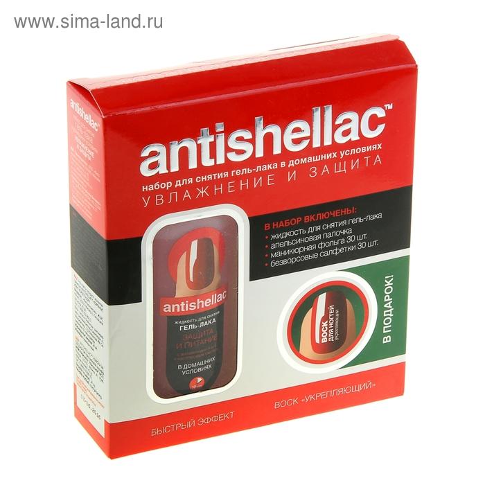 Набор antishellac увлажнение и защита