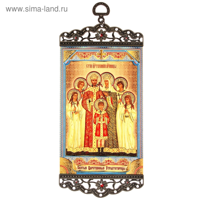 """Икона-хоругвия """"Святые Царственные Страстотерпцы"""" на подвесе"""