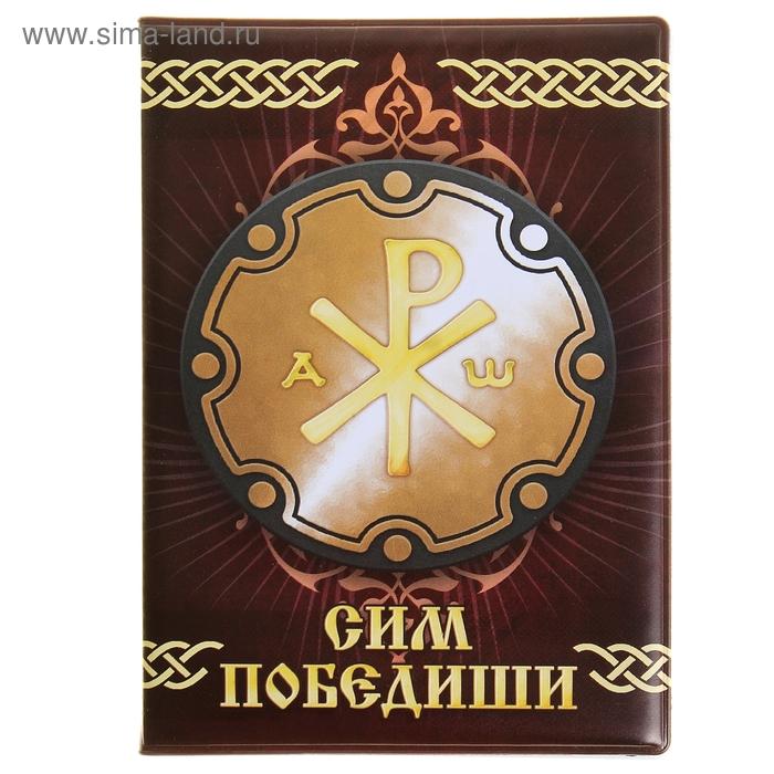 """Обложка для автодокументов """"Сим победиши"""""""