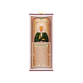 """Панно """"Молитва святой блаженной Матроне Московской"""""""
