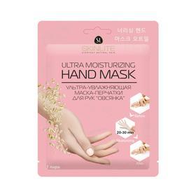 """Ультра увлажняющая маска-перчатки для рук """"Овсянка"""", 1 пара"""