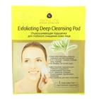 Отшелушивающая подушечка для глубокого очищения кожи лица 1 шт.