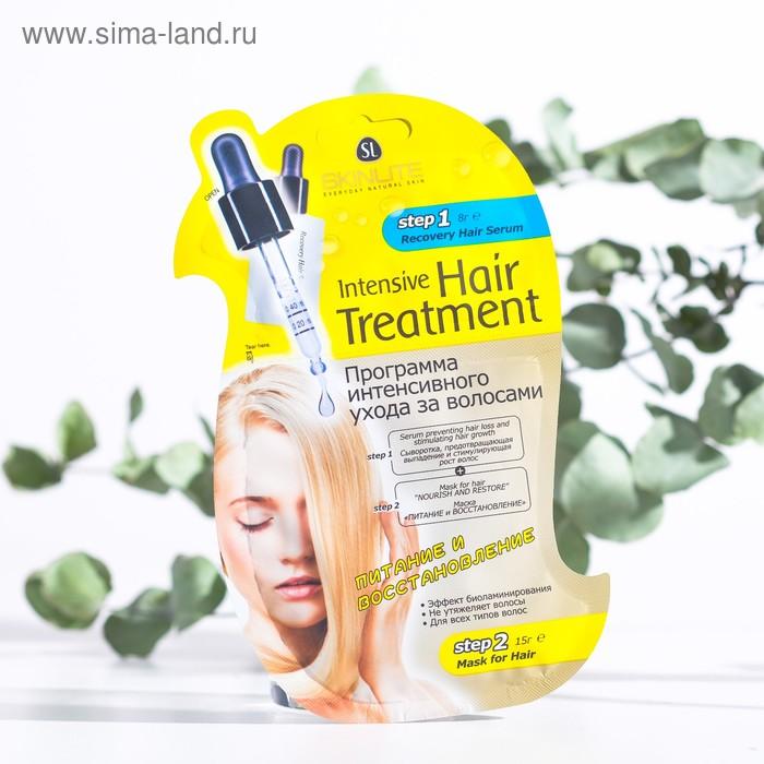 """Программа интенсивного ухода за волосами """"ПИТАНИЕ И ВОССТАНОВЛЕНИЕ"""" (Сыворотка+маска), 6мл+18мл"""