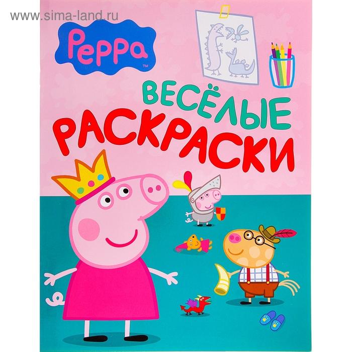 Весёлые раскраски «Свинка Пеппа»