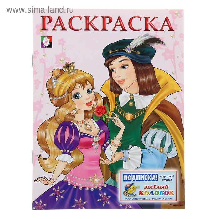 """Раскраска для девочек """"Принцесса и Принц"""""""
