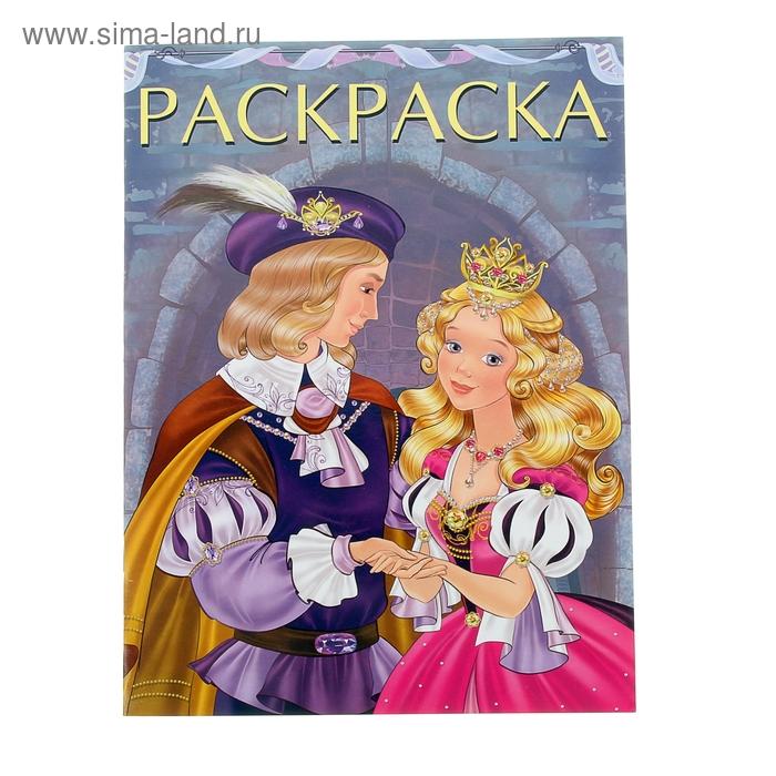 """Раскраска для девочек А4 """"Принц и Принцесса"""""""