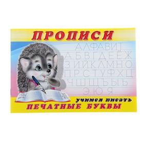 Раскраска-пропись 5. Учимся писать печатные буквы