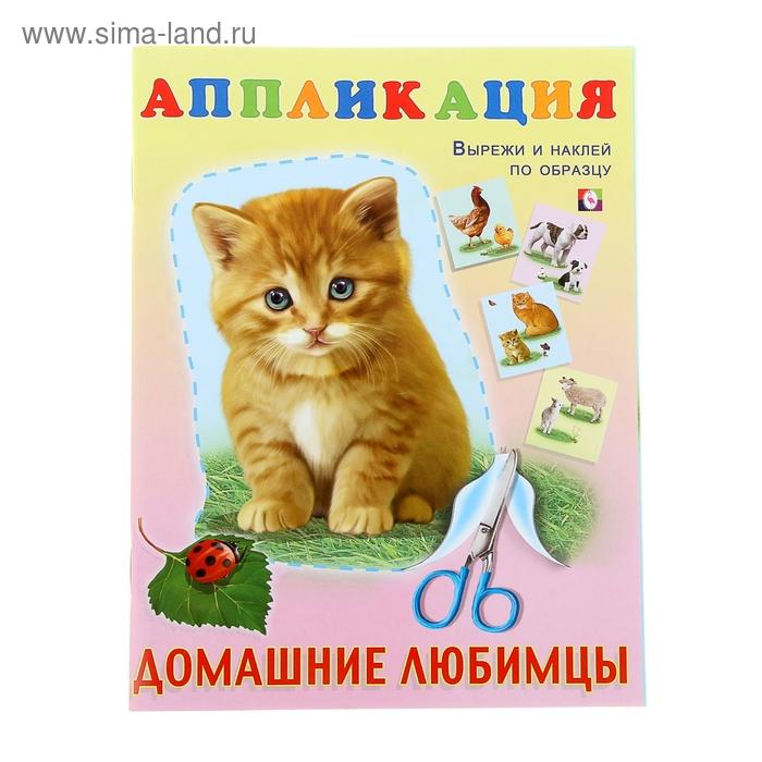 """Аппликация """"Домашние любимцы"""""""